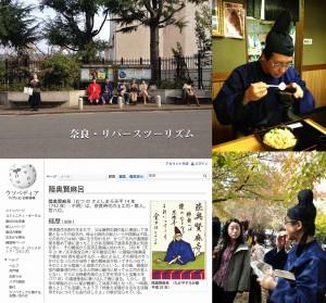 6奈良逆転観光