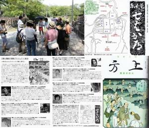 3大阪七墓巡り復活プロジェクト
