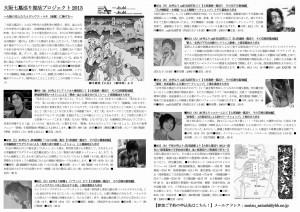 大阪七墓巡り復活プロジェクト2013チラシA4