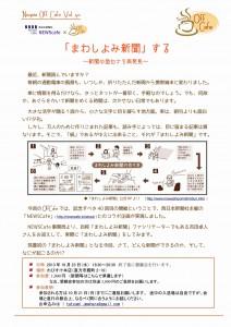 20131023まわしよみ新聞
