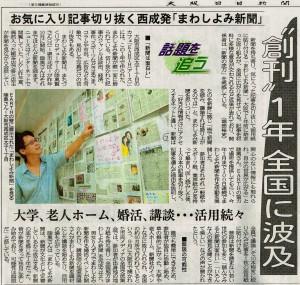 20131012大阪日日0