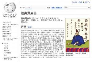 ウソペディア陸奥賢麻呂