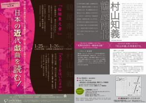 日本の近代戯曲セミナーin大阪2013/表_01