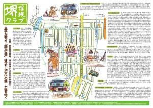 sakai_shitidou_cs_100316_01