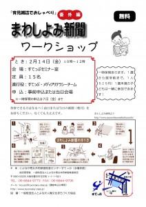 2014.2.14mawashiyomi_01