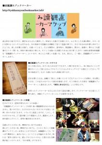 直観讀みブックマーカー_02