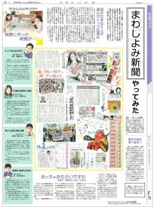 ポプレスまわしよみ新聞_01