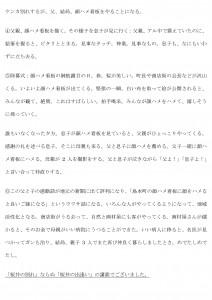 顔ハメ講談「桜井の出会い」_03