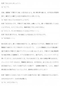 顔ハメ講談「千葉ネズミ城」_04