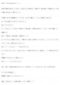 顔ハメ講談「千葉ネズミ城」_05