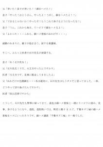 顔ハメ講談「千葉ネズミ城」_06