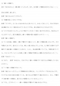 顔ハメ講談「千葉ネズミ城」_03