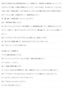 顔ハメ講談「桜井の出会い」_02
