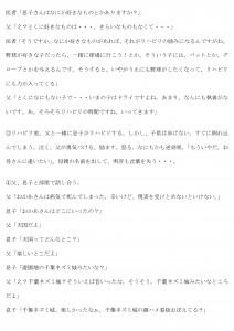 顔ハメ講談「千葉ネズミ城」_02