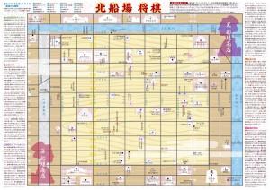 北船場将棋A2-pdf_01